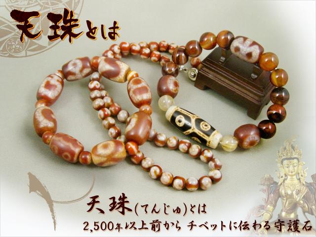 天珠(てんじゅ)とは 2,500年以上前からチベットに伝わる守護石  蒙古へようこそ